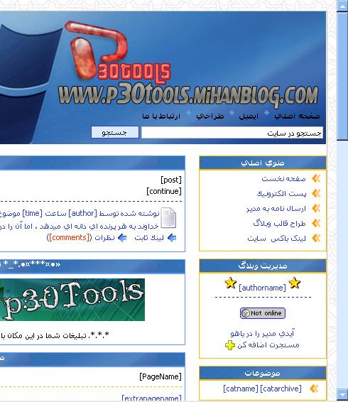 WwW.P30Tools.MihanBlog.Com
